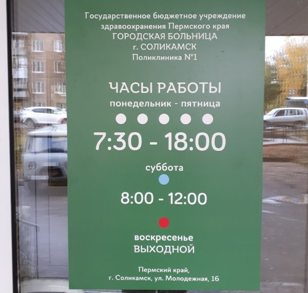 Поликлиника № 1 (Боровск), Поликлиника для взрослых, Соликамск