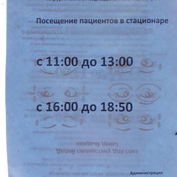 Стационар (Боровск), Больница для взрослых, Соликамск