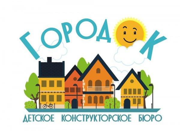 Городок, детское конструкторское бюро, Тверь