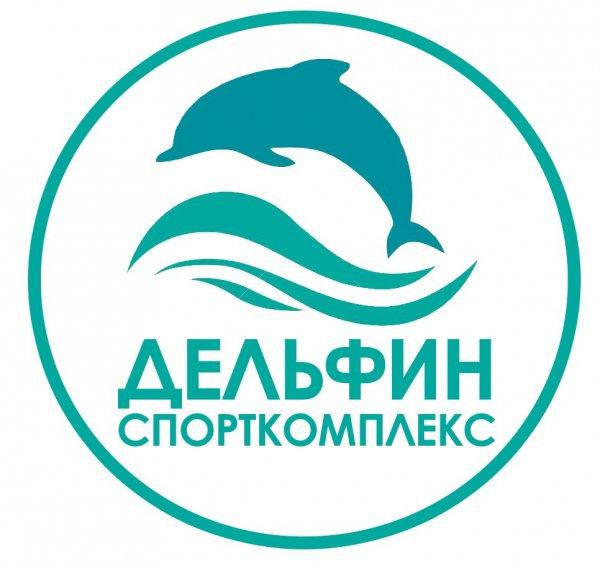 Дельфин, спортивный комплекс, Тверь