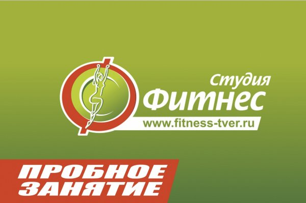 Студия фитнес, спортивный клуб, Тверь
