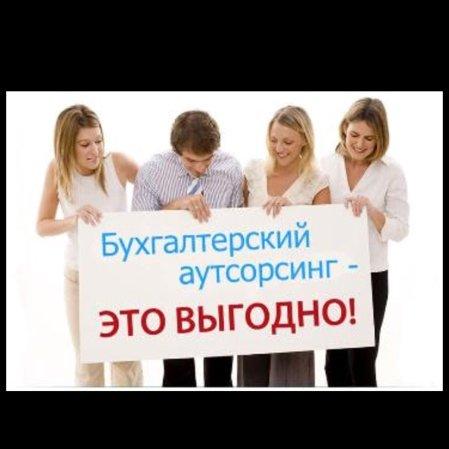 Outsoursingaktobe@mail.ru,Бухгалтерская и налоговая служба,Актобе