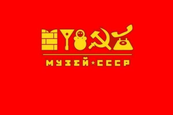 Музей СССР, Музей,  Сочи