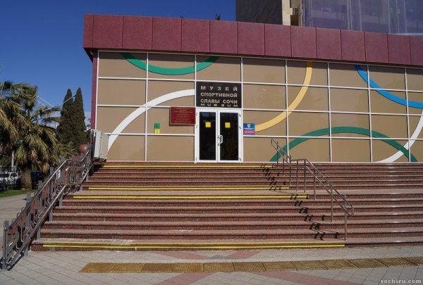 Музей спортивной Славы Сочи, Музей ,  Сочи