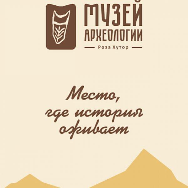 Музей Археологии Роза Хутор, Музей,  Сочи