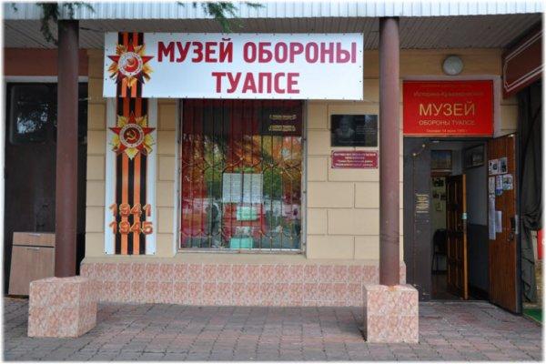 Историко-краеведческий музей обороны Туапсе, Музей ,  Сочи