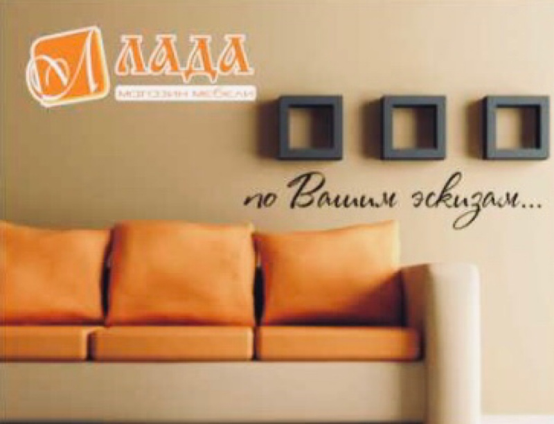мебельный магазин Лада