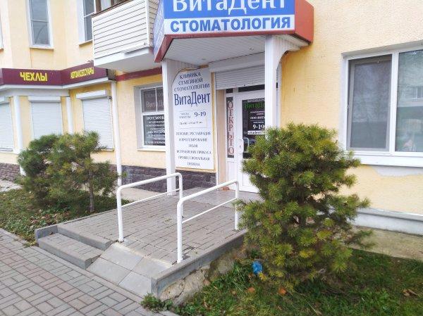 Витадент, стоматологическая клиника, Новомосковск
