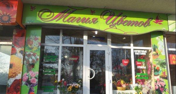 Магия цветов, Магазин цветов, Ессентуки