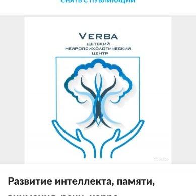 Детский нейропсихологический центр, Нейрокоррекция, нейродиагностика , Альметьевск