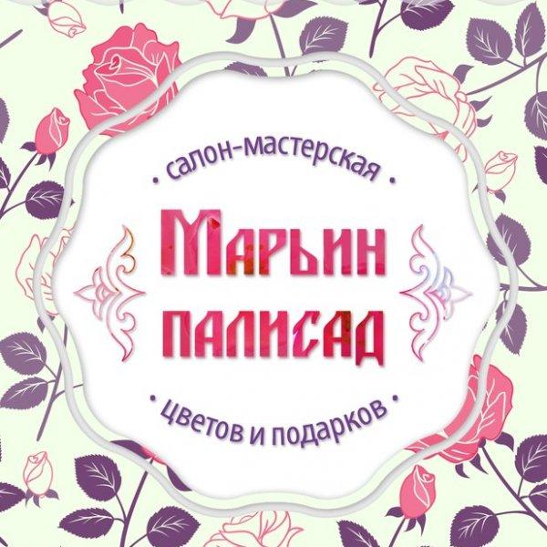 Марьин палисад, салон-мастерская цветов и интерьера, Тобольск