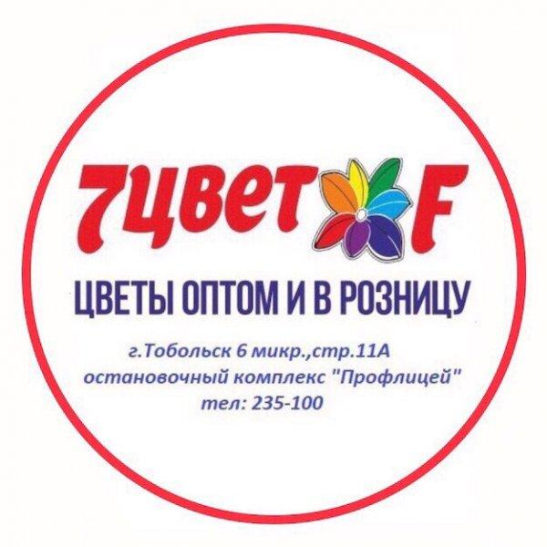 7ЦВЕТОF, цветочный оптово-розничный магазин, Тобольск