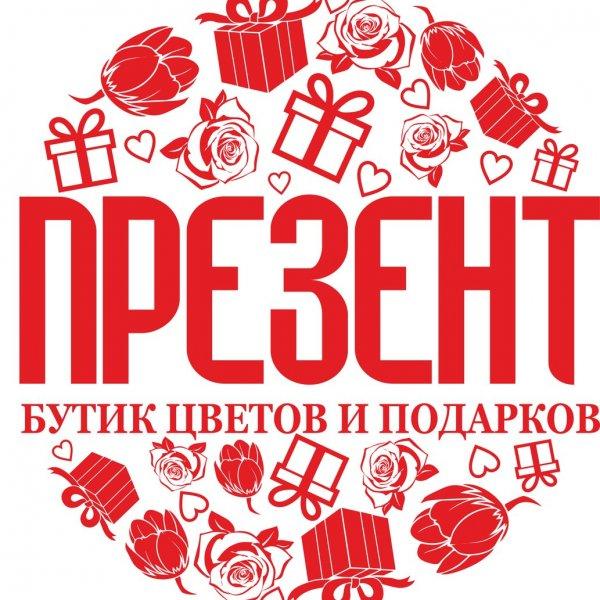 Презент, бутик цветов и подарков, Тобольск