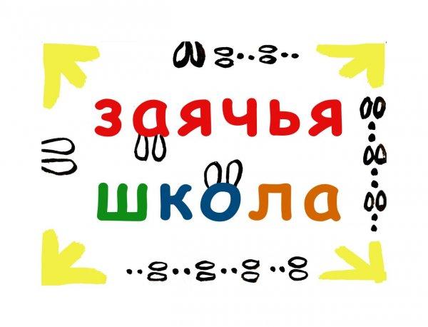 Заячья школа, центр дошкольного развития детей,  Тобольск