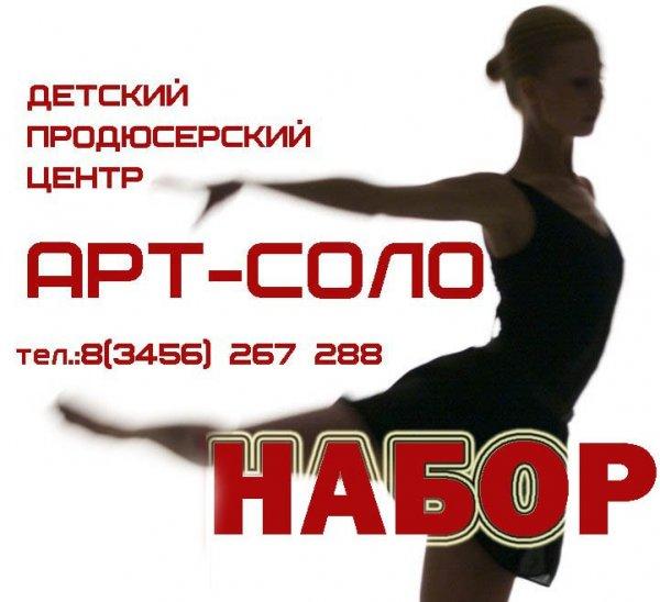 АРТ-СОЛО, продюсерский центр,  Тобольск