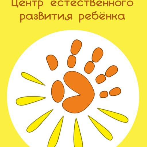 Ладошка, монтессори-центр, Тобольск