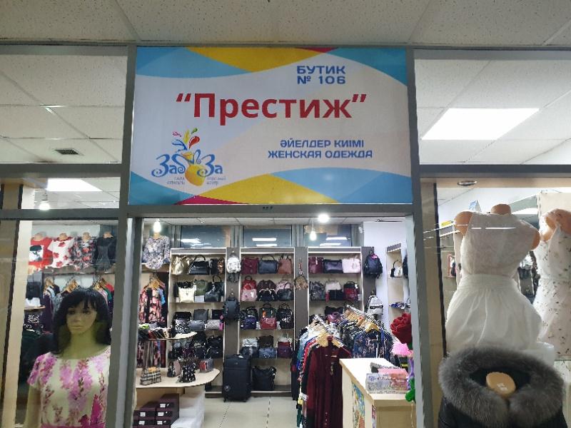 Престиж Замза, Женская одежда ,  Каскелен, Карасай