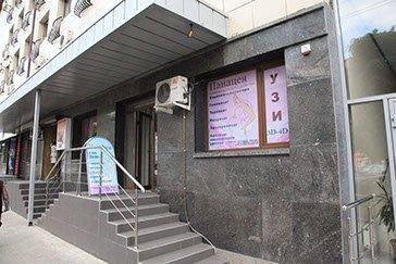 Панацея, клиника женского здоровья,  Нальчик