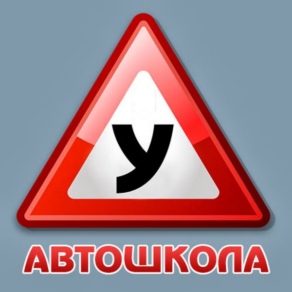 Светофор, Автошкола,  Иваново