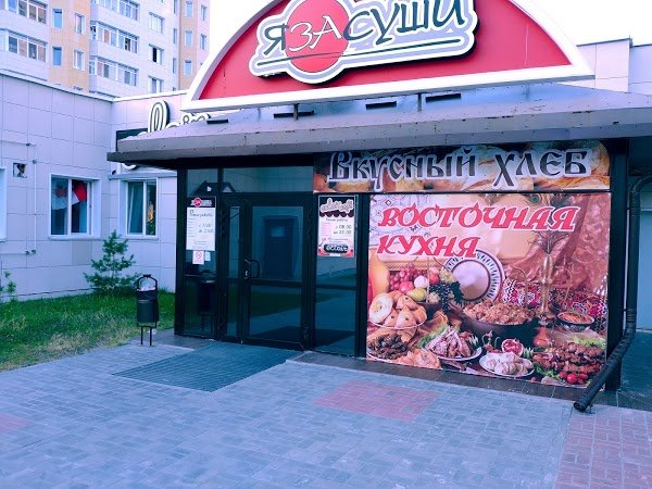 Я за суши, суши-бар, Ханты-Мансийск