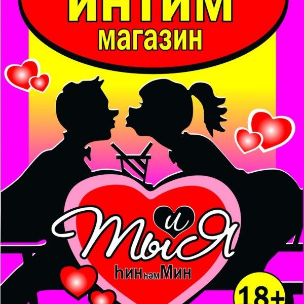 """Интим-магазин """"Ты и Я"""" /+18, Товары для взрослых,  Октябрьский"""