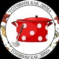 Готовим как дома,Доставка обедов,Тобольск