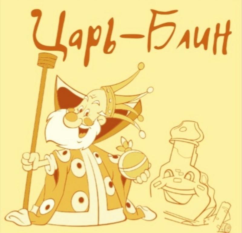 Царь-Блин , Быстрое питание , Северобайкальск