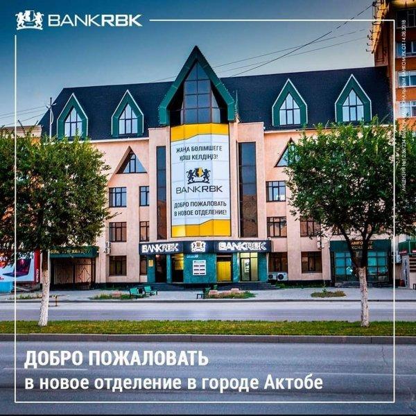 Bank RBK, АО, филиал в г. Актобе,Пункты обмена валют,,Актобе