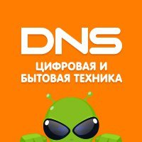 DNS, сервисный центр цифровой техники,  Тобольск