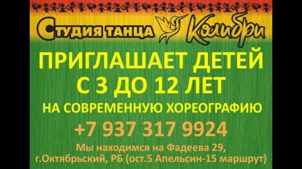 "Студия танца ""Колибри"" - Дети!, Студия танца,  Октябрьский"