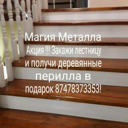 ИП Магия металла, Металлоизделия Деревянные лестницы под ключ,  Талгар