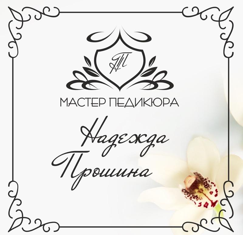 Кабинет Педикюра, Мастер педикюра,  Тобольск