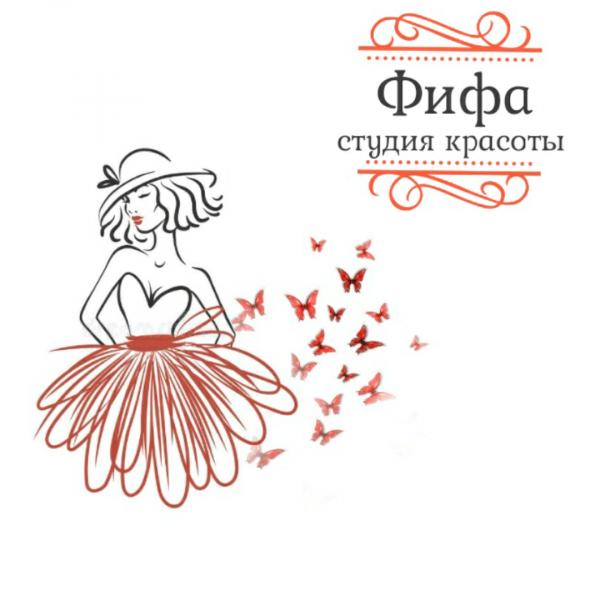 Фифа, студия красоты,  Тобольск