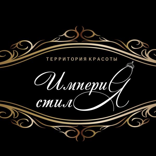Империя стиля, салон красоты,  Тобольск