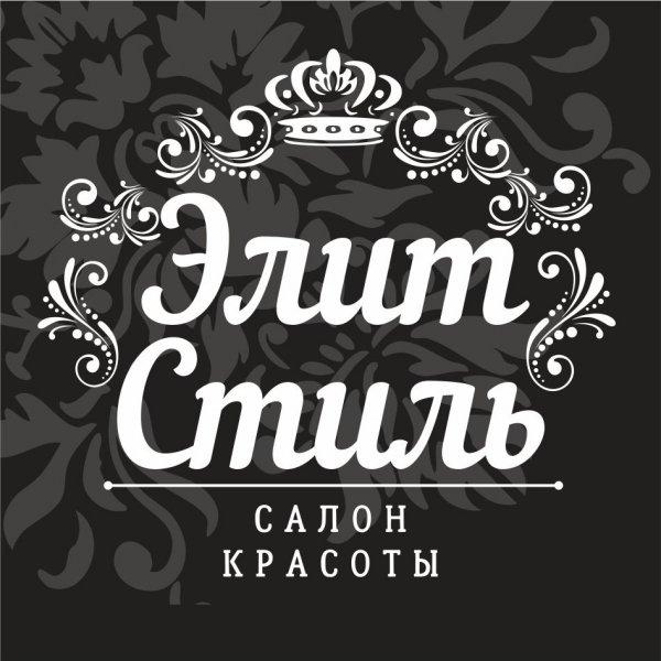 Элит-Стиль, салон красоты,  Тобольск
