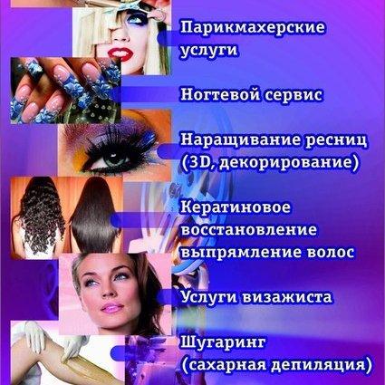 Прайм-Тайм, студия красоты,  Тобольск
