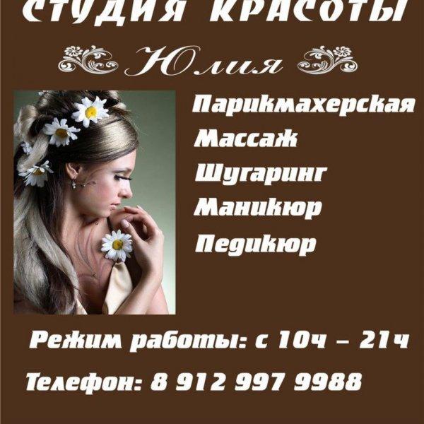 Юлия, салон красоты,  Тобольск