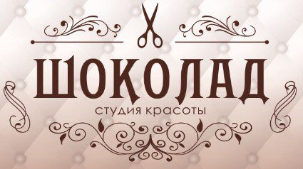 Шоколад, студия красоты, Тобольск