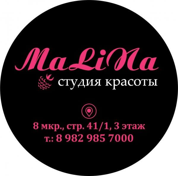 Malina, студия красоты,  Тобольск