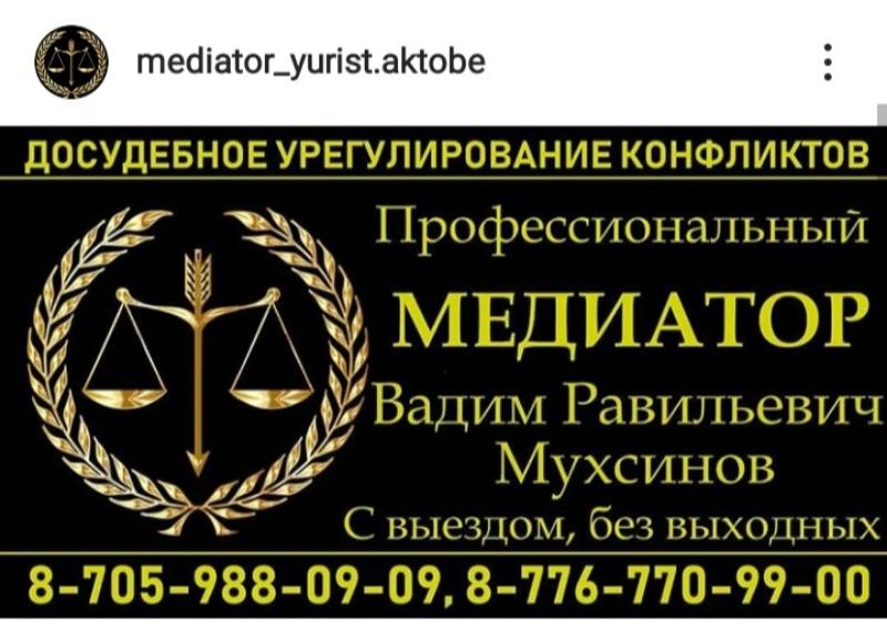 Медиатор Юрист АКТОБЕ 24/7,Юридическая, услуги медиации,Актобе