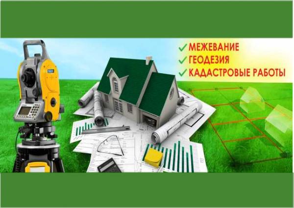 Служба кадастровых инженеров, Кадастровые работы,  Октябрьский