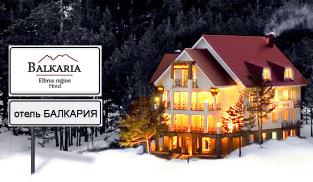 Отель Балкария,Отель,Нальчик