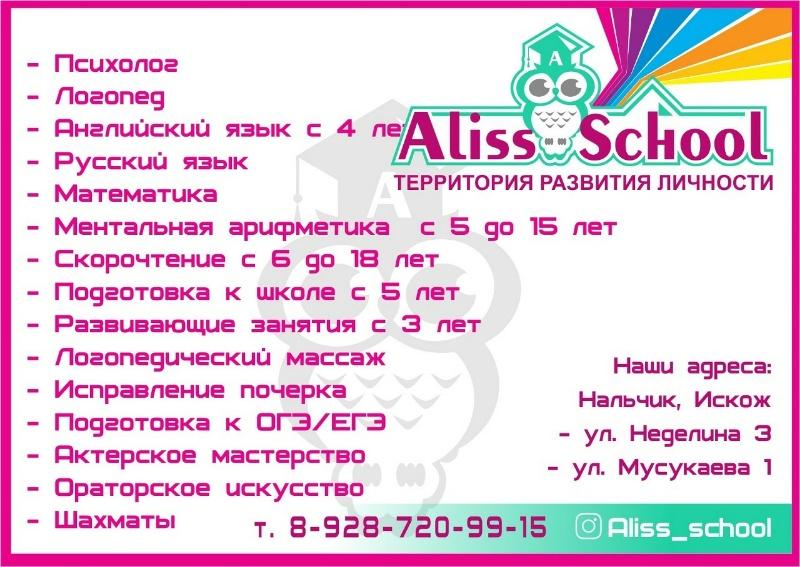 Aliss_school,Детский центр,Нальчик