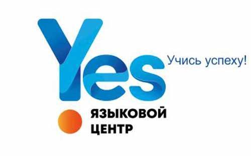 YES, Центр развития ребенка, Курсы иностранных языков, Екатеринбург