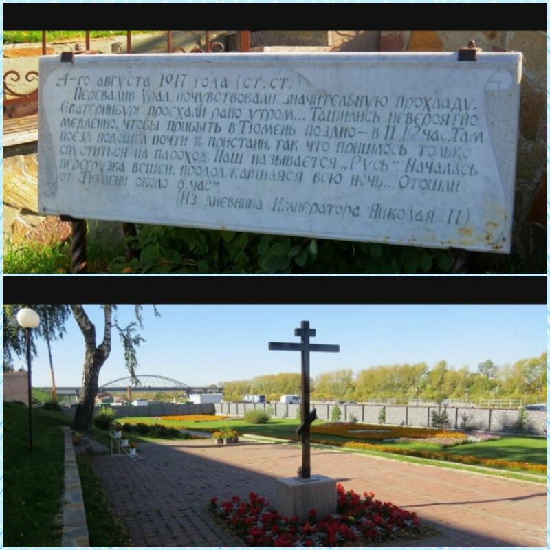 Поминальный крест Николаю II,Памятник, скульптура,Тюмень