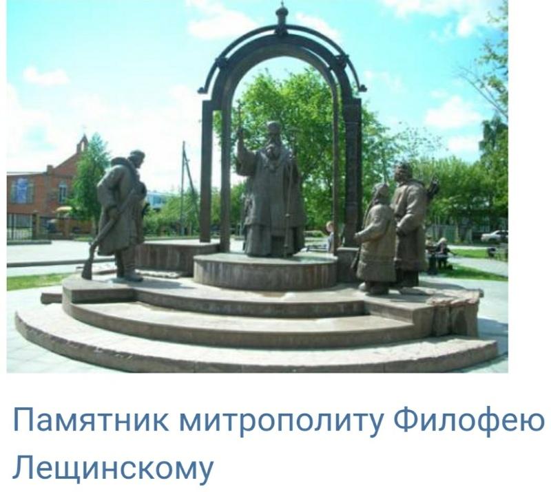 Свт. Филофей Лещинский,Памятник, скульптура,Тюмень