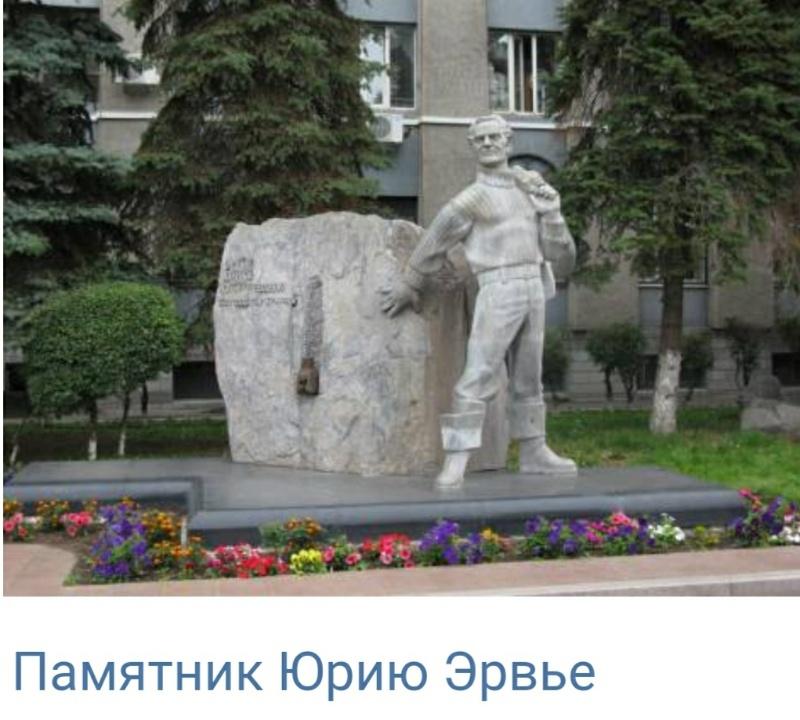 Памятник Ю. Г. Эрвье,Памятник, скульптура,Тюмень