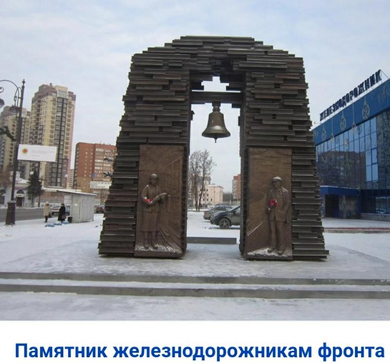 Памятник железнодорожникам фронта и тыла,Памятник, скульптура,Тюмень