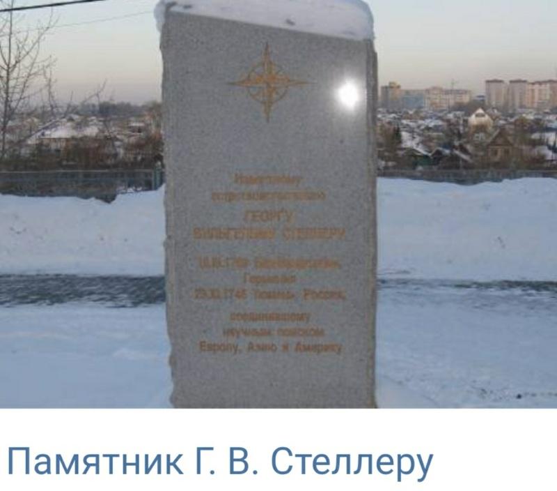 Г. В. Стеллер,Памятник, скульптура,Тюмень