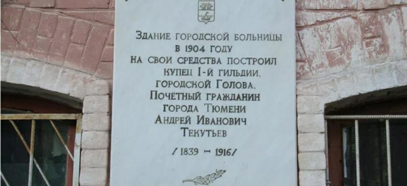 Мемориальная доска А. И. Текутьеву,Памятник, скульптура,Тюмень